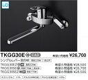 TOTOエコシングル水栓 GGシリーズ短尺スパウト長さ:170ミリTKGG30SE