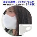 洗える冷感・UVカットマスク 【日本製】 ホワイト2枚組 レギュラーサイズ 紫外線カット 接触冷感 二重マスク 不織布のインナーに最適の冷感素材