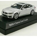 BMW ミニチュアカー 4シリーズ グラン クーペ F36(サイズ:1/43)(グレイシャー シルバー)
