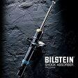 ビルシュタイン ダンパーB4 Program BMW 1シリーズ E87 116i/118i/120i(リア1本) BILSTEIN