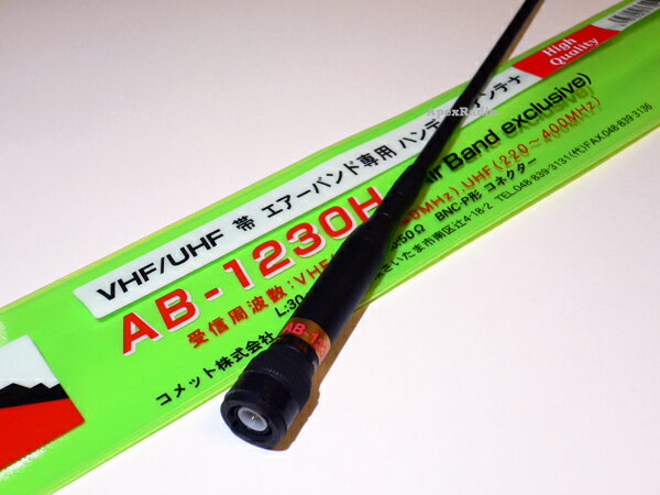 コメット AB-1230H 航空無線受信用ハンディアンテナ エアバンド (AB1230H) (BNC)【ネコポス可】