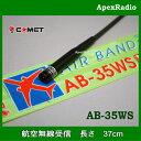 コメット AB-35WS 航空無線受信用 ハンディアンテナ エアバンド(AB35WS)(SMA)
