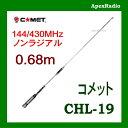 CHL-19 コメット 144/430MHz帯 ノンラジアル モービルアンテナ 長さ0.68m (ワイド受信対応)