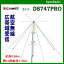 【SP】DS747PRO コメット エアバンド・広帯域受信用ディスコーンアンテナ (DS-747PRO) 航空無線 広帯域受信