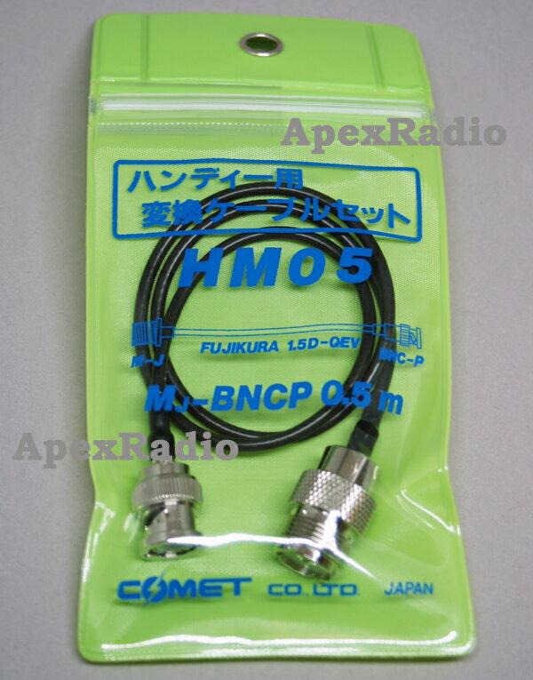 コメット HM-05 (HM05) ハンディ用変換ケーブル (BNCP-MJ)(0.5m)【ネコポス可】