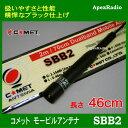 コメット SBB2 デュアルバンドモービルアンテナ アマチュア無線 (COMET) (SBB-2)
