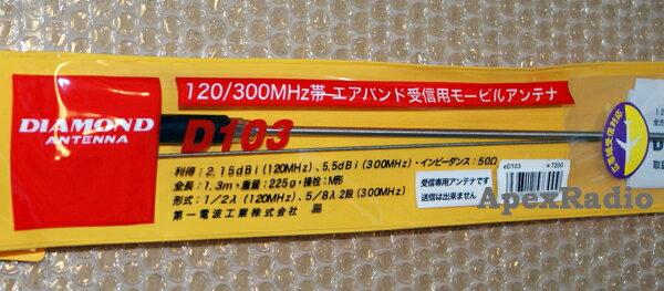 第一電波 D103 エアバンド受信専用高性能モービルアンテナ (D-103)
