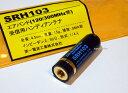 Srh103_package_w600