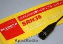 第一電波 SRH36 フレキシブル ハンディアンテナアマチュア無線 (SRH-36) (SMA)