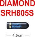 SRH805S 第一電波工業 144/430/1200MHz帯ハンディアンテナ (SRH-805S)(DIAMOND)