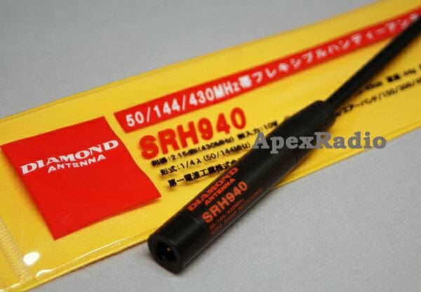 SRH940 50/144/430MHz帯 ハンディーアンテナアマチュア無線 (広帯域受信対応) (SRH-940)