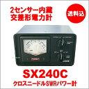 SWRパワー計 (交差形電力計) クロス 第一電波工業 SX240C (SX-240C)(DIAMOND) 【1.8-54MHz、140-470MHz 2センサー内蔵】 アマチュア…