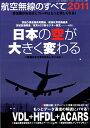 航空無線のすべて2011(別冊付録 エアバンド手帳2010-2011)