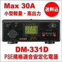 安定化電源 直流 アルインコ DM-331D (DM331D) (スイッチング式 最大30A)