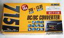 DC-DCコンバータ アルインコ DT-715B (DT715B) (DC24V → DC13.8V変換)