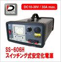 安定化電源 直流 (10V-30V) ダイワインダストリー SS-606H (DC10〜30V / 30A)  SS606H (スイッチング式) アマチュア無線
