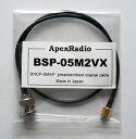 BSP-05M2VX 接続用同軸ケーブル(BNCP-SMAP 0.5m) アマチュア無線 【ネコポス可】