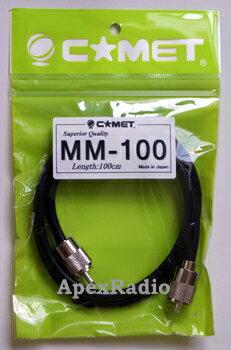 コメット MM-100 接続ケーブル (両端MP付) (COMET MM100) アマチュア無線【ネコポス可】