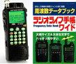 広帯域 ハンディ レシーバー エーオーアール AR8200MARK3 受信機 (ラジオライフ手帳ワイド付)(AR8200)