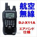 DJ-X11A 広帯域 受信機 エアバンド仕様 アルインコ ハンディ レシーバー (DJX11A) 航空無線