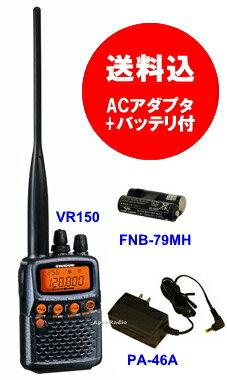 VR-150 広帯域 受信機 スタンダード ハンディ レシーバー (VR150) (本体セット+PA46A+FNB79MH)