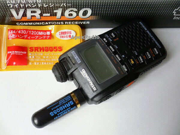VR-160 + SRH805S 広帯域 ハンディ レシーバー +高性能ミニアンテナ (VR160 + SRH805S) 受信機