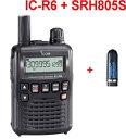 IC-R6 + SRH805S アイコム 広帯域 ハンディ レシーバー +ミニアンテナセット  (ICR6 + SRH805S) 受信機