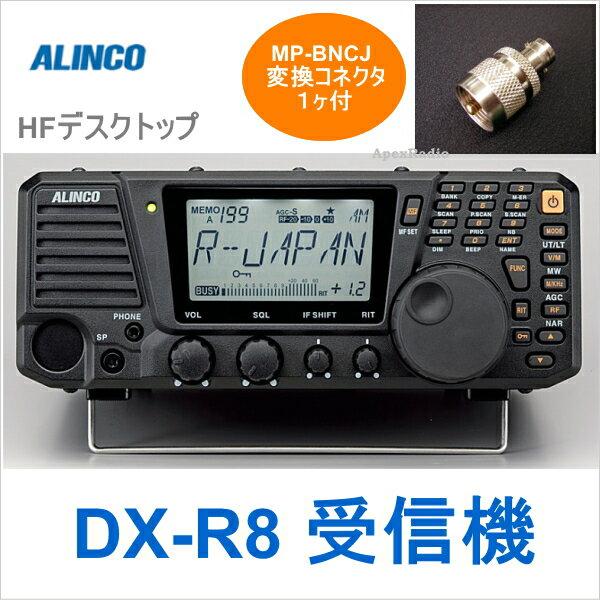 DX-R8 受信機 (MP-BNCJ変換コネクタ付) アルインコ デスクトップ 短波受信 (150kHz 〜 35MHz)(DXR8) ラジオ レシーバー BCL