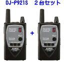 【インカム】トランシーバー 2台セット アルインコ DJ-P921S (DJP921S)
