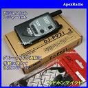 【インカム】トランシーバー(特小) アルインコ DJ-P921S (ショートアンテナ)(ALINCO) (DJP921) イヤホンマイク(JD-101)付 ライセンスフリー無線 フリラ