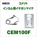 イヤホンマイク CEM100F コメット 2ピンストレート (アルインコ アイコム対応)