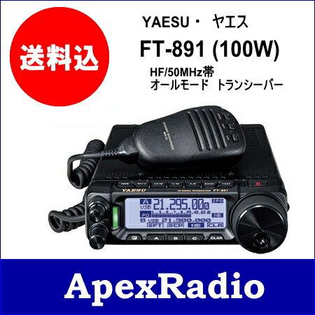 FT-891 HF - 50MHz ヤエス オールモード トランシーバー (FT891)(FT-891) アマチュア無線
