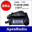 【予約】FT-891M HF-50MHz ヤエス オールモード トランシーバー (FT891) アマチュア無線