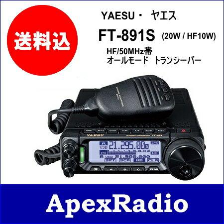 FT-891S HF-50MHz (HF:10W) ヤエス オールモード トランシーバー (FT891S) アマチュア無線