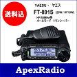 【予約】FT-891S HF-50MHz (HF:10W) ヤエス オールモード トランシーバー (FT891S) アマチュア無線