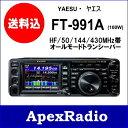 【最新】FT-991A HF/50/144/430MHz帯 アマチュア無線 オールモード トランシーバー (100W / 144,430MHz 50W) ヤエス (FT991)