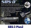 Kinetic SBS-3 Plus2 バーチャルレーダー 屋外アンテナセット