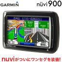 [送料無料!ポータブルナビ] GARMIN nuvi900ワンセグ装備のガーミン!カーナビ ヌビ900登場!