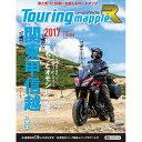 Touring mapple R 2017 ツーリングマップルR 関東甲信越版(2017)