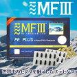[MFIIIスイス]プラセンタ9000正規輸入代理店【送料無料】MF3羊のプラセンタ