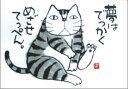 岡本肇 絵画・アート(版画)/夢はでっかくめざせてっぺん/ねこ・ネコ・猫