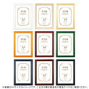 OA賞状額/ カラーパネル A4サイズ