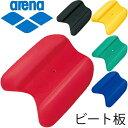 arena アリーナ 水泳 ビート板 練習 初心者 プール メンズ レディース キッズ ARENA 用具 備品 プルブイ トレーニング グッズ 浮力 スイミング/ARN-100/【取寄せ】