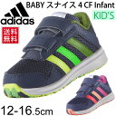 adidas アディダス ベビースニーカー ベビー靴 子供靴 キッズスニーカー/BABY スナイス 4 CF Infant/スナイス ベルクロ/通園 遠足 運動靴 男の子 女の子 /12cm-16.5cm/SNICE/