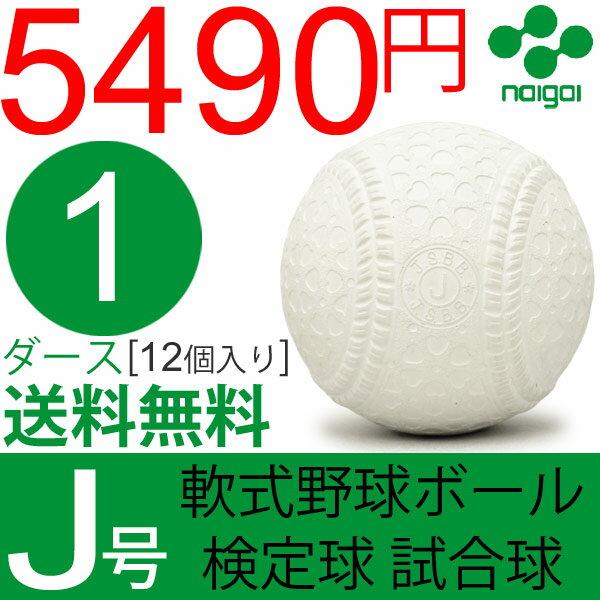 ナイガイ軟式野球ボールJ号検定球試合球公認球小学生向け軟式ボール1ダース12個ギフト不可