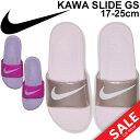 ショッピングSALE シャワーサンダル スポーツサンダル キッズ ジュニア 子ども NIKE ナイキ カワ スライド GS/PS 子供靴 17.0-25.0cm 女の子 男の子 ぺたんこ シューズ スポサン KAWA SLIDE 靴/819353