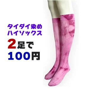 2足で100円 タイダイ染め ハイソックス ピンク フリーサイズ