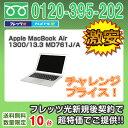 【Apple】オススメ!MacBook Air 1