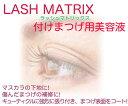 付けまつげ用まつげの美容液LASH MATRIX 7ml...