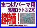 ☆まつげパーマ用☆粘着式ロット1シート32本